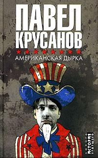 Павел Крусанов - Американская дырка