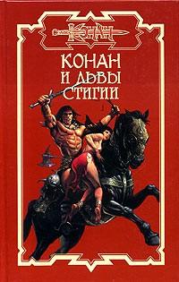 - Конан и львы Стигии (сборник)