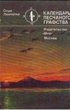Олдо Леопольд - Календарь песчаного графства