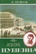 Г. Чулков - Жизнь Пушкина