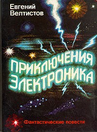 Евгений Велтистов - Приключения Электроника (сборник)