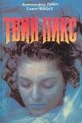 Дженнифер Линч, Скотт Фрост - Твин Пикс (сборник)