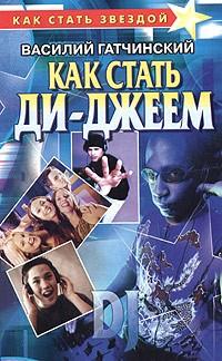 Василий Гатчинский - Как стать ди-джеем