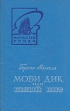 Герман Мелвилл - Моби Дик, или Белый Кит. В двух томах. Том 2