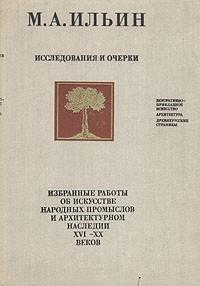 М. А. Ильин - М. А. Ильин. Исследования и очерки
