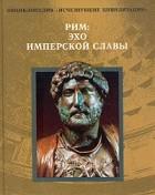 без автора - Рим: Эхо имперской славы