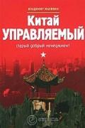 Владимир Малявин - Китай управляемый. Старый добрый менеджмент