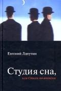 Евгений Лапутин - Студия сна, или Стихи по-японски