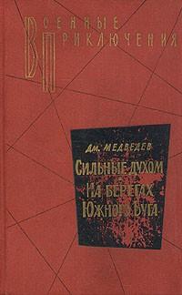 Дмитрий Медведев - Сильные духом. На берегах Южного Буга (сборник)