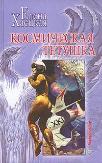 Елена Хаецкая - Космическая тетушка