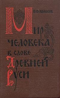 В. В. Колесов - Мир человека в слове Древней Руси