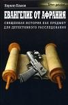 Кирилл Еськов - Евангелие от Афрания: Священная история как предмет для детективного расследования