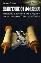 Кирилл Еськов - Евангелие от Афрания: Священная история как предмет для детективного расследования (сборник)