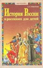 А. О. Ишимова - История России в рассказах для детей. В двух томах. Том 2