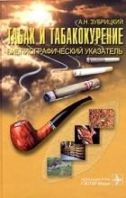 А. Н. Зубрицкий - Табак и табакокурение. Библиографический указатель