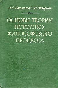 - Основы теории историко-философского процесса