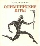 Елена Озерецкая - Олимпийские игры