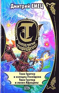 Дмитрий Емец - Таня Гроттер и колодец Посейдона. Таня Гроттер и локон Афродиты (сборник)