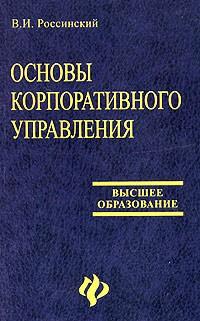В. И. Россинский - Основы корпоративного управления