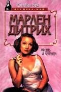 Стивен Бах - Марлен Дитрих. Жизнь и легенда