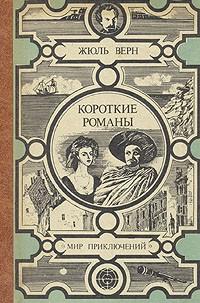 Жюль Верн - Жюль Верн. Короткие романы