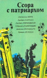 - Ссора с патриархом (сборник)
