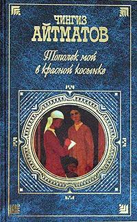 Чингиз Айтматов - Тополек мой в красной косынке. Первый учитель. Джамиля. Плаха (сборник)