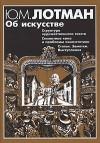 Лотман Ю.М. — Об искусстве: Структура художественного текста; Семиотика кино и проблемы киноэстетики; Статьи, заметки, выступления 1962-1993 гг.