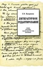 К. М. Накорякова - Литературное редактирование