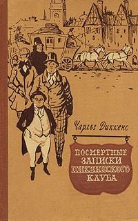 Чарльз Диккенс - Посмертные записки Пиквикского клуба. В двух томах. Том 2