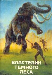 - Властелин Темного Леса (сборник)