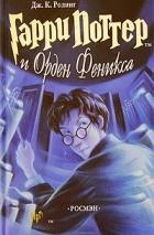 Джоан Роулинг - Гарри Поттер и Орден Феникса