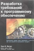 Карл И. Вигерс - Разработка требований к программному обеспечению