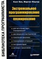 Мартин Фаулер, Кент Бек - Экстремальное программирование: планирование
