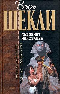 Роберт Шекли - Лабиринт Минотавра. Романы. Рассказы (сборник)