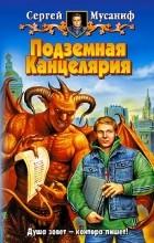 Сергей Мусаниф - Подземная Канцелярия