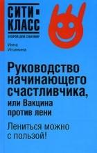Инна Иголкина - Руководство начинающего счастливчика, или Вакцина против лени
