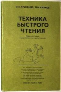 - Техника быстрого чтения