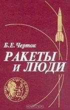 Б.Е. Черток - Ракеты и люди