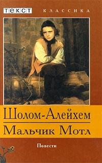 Отзывы о книге Мальчик Мотл dfb887a15cf21