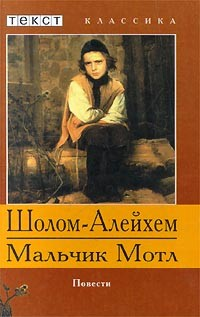 Шолом-Алейхем  - Тевье-молочник. Мальчик Мотл (сборник)
