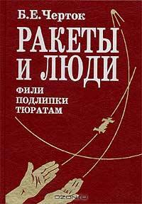 Б.Е.Черток - Ракеты и Люди. Фили-Подлипки-Тюратам