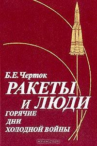 Б.Е. Черток - Ракеты и люди. Горячие дни холодной войны