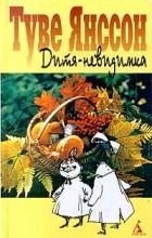 Янссон Туве - Дитя-невидимка (сборник)