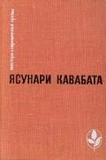 Ясунари Кавабата - Тысячекрылый журавль. Снежная страна. Новеллы, рассказы, эссе (сборник)