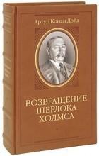 Артур Конан Дойл - Возвращение Шерлока Холмса. Собака Баскервилей (сборник)