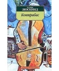 Зюскинд Патрик - Контрабас