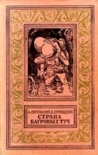 Стругацкий Аркадий, Стругацкий Борис - Страна багровых туч