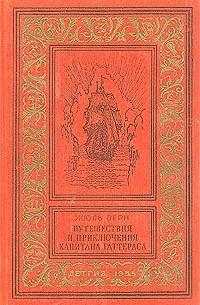 Жюль Верн - Путешествия и приключения капитана Гаттераса