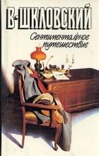 Виктор Шкловский - Сентиментальное путешествие. Zoo, или Письма не о любви